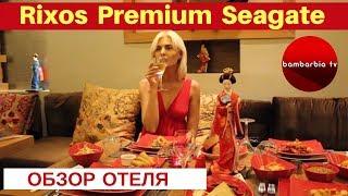 Rixos Premium Seagate ЕГИПЕТ Шарм эль Шейх ОБЗОР ОТЕЛЯ