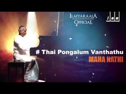 Mahanadi Tamil Movie | Thai Pongalum Song | KS Chithra | Kamal Hasan | Ilaiyaraaja Official
