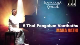 Mahanadhi Tamil Movie | Thai Pongalum Song | KS Chithra | Kamal Hasan | Ilaiyaraaja Official