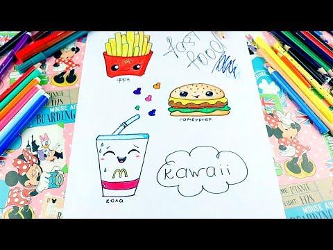 KAWAII рисунки | Как нарисовать КАВАЙНЫЙ ФАСТФУД | DIY Kawaii