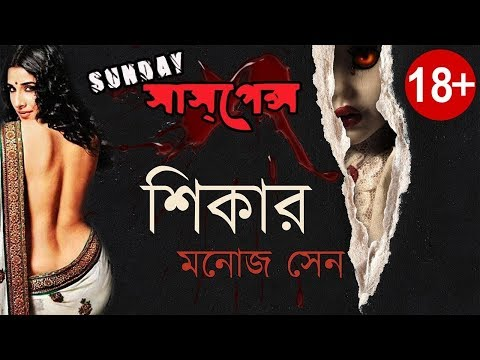""" Shikar-শিকার "" - Manoj Sen Latest Sunday Suspense"