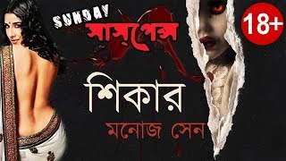 Shikar-শিকার  - Manoj Sen Latest Sunday Suspense