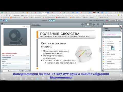 Laminine Новая презентация врача!!! Смотреть всем!!!!из YouTube · Длительность: 46 мин10 с