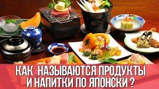 Как называются продукты и напитки по японски?    Японский язык для начинающих    Дарья  Дарья Мойнич