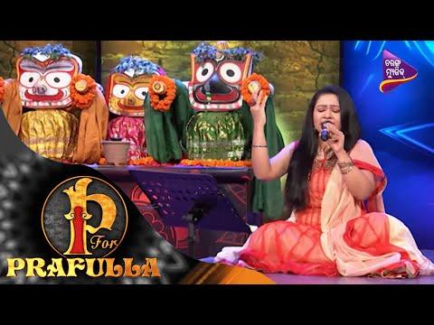 P for Prafulla | Athala Sagare Kula Paruni Dekhi | Odia Song by Sohini Mishra | Tarang Music