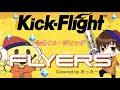 【キックフライト公式イメージソング】FLYERS/KANA-BOON   covered by あっきー