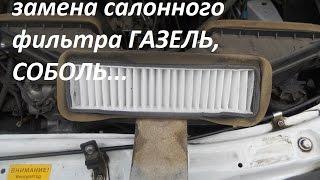 Замена.установка салонного фильтра ГАЗЕЛЬ,СОБОЛЬ