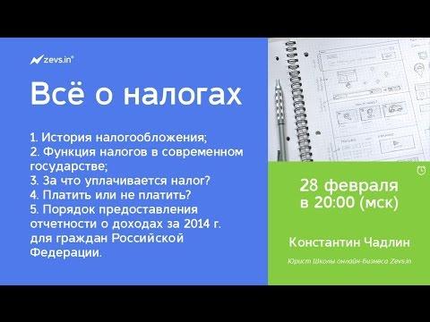 Всё о налогах от Константина Чадлина на Zevs.in