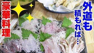 ほぼ外道と呼ばれる魚を調理した結果… thumbnail