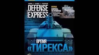 Военная тайна! Украинский танк «Тирекс»- что это за погань!