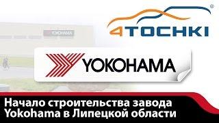 Начало строительства завода Yokohama в Липецкой области - 4 точки.Шины и диски 4точки-Wheels & Tyres