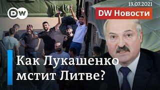 Как Лукашенко превратил нелегалов в оружие против Литвы и зачем он летал к Путину. DW Новости 13.07