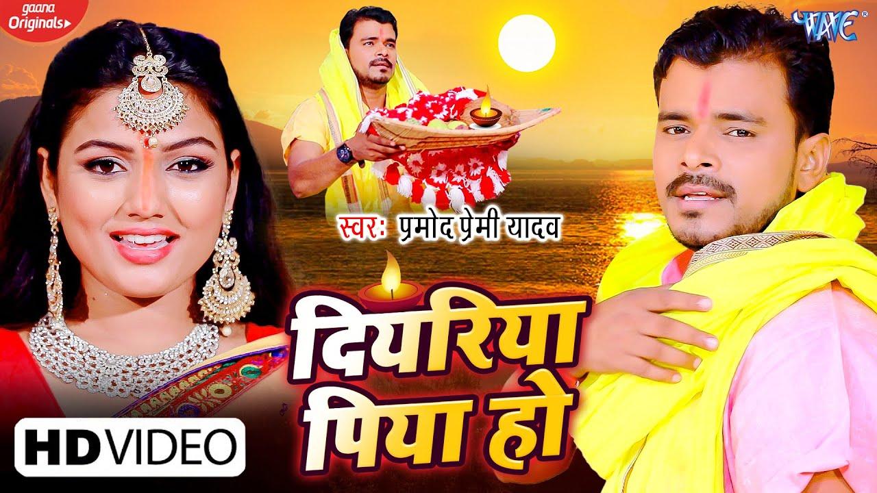 #VIDEO | दियरिया पिया हो | #Pramod Premi Yadav New Chhath Song ~ Diyariya Piya Ho | #Bhojpuri Song