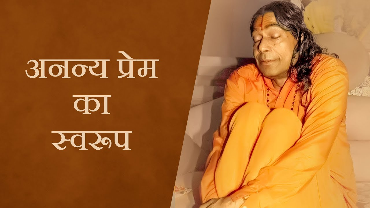 अनन्य प्रेम का स्वरूप : Jagadguru Shri Kripalu Ji Maharaj