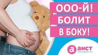 видео Боль в животе при беременности