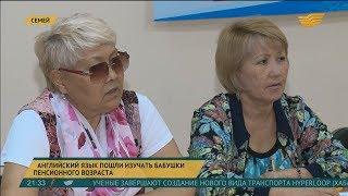 Для пенсионеров Семея открыли бесплатные курсы по изучению английского