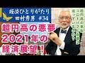 田村秀男ひとりがたり#34 超円高の悪夢と財政破綻論の嘘!2021年の経済展望!迫るコロナバブル崩壊!?