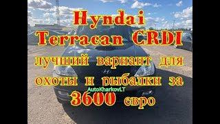 Hyndai Terracan CRDI лучший вариант для охоты и рыбалки за 3600 евро