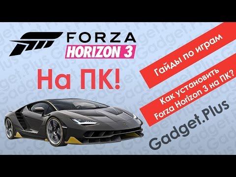 Как установить Forza Horizon 3 на ПК   Гайды по играм