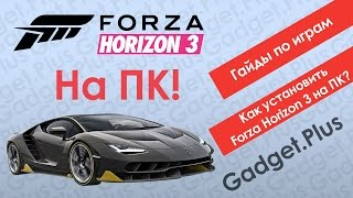 Как установить Forza Horizon 3 на ПК | Гайды по играм