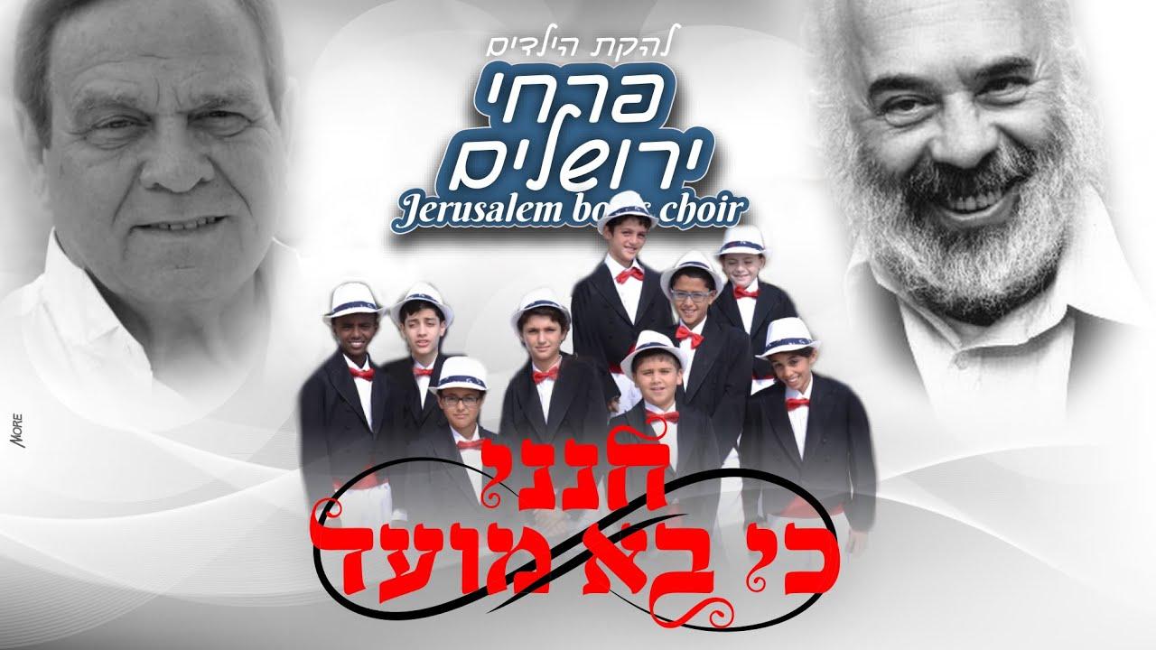 להקת הילדים פרחי ירושלים ורבי שלמה קרליבך  - חנני כי בא מועד |  Jerusalem boy's choir