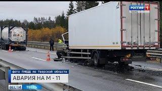 Происшествия в Тверской области сегодня   16 октября   Видео