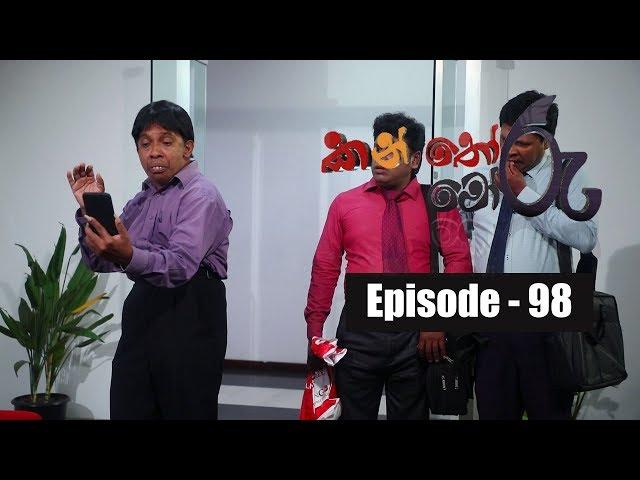 Kanthoru Moru | Episode 98 14th September 2019
