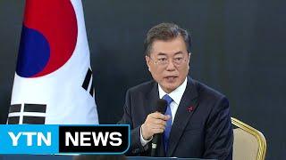 문재인 대통령 신년 기자회견 ② / YTN