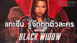 แกะซีนและทำความรู้จักตัวละครสำคัญ ในตัวอย่างBlack Widow
