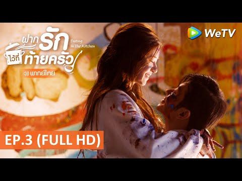 ซีรีส์จีน | ฝากรักไว้ที่ท้ายครัว(Dating in the kitchen) พากย์ไทย | EP.3 Full HD | WeTV