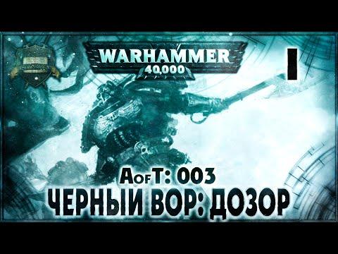 Чёрный Вор: Дозор {3} - Liber: Incipiens [AofT - 3] Warhammer 40000