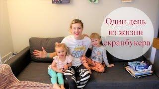 День из жизни скрапбукера: дом, творчество, занятия с детьми.