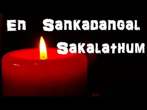 എൻ-സങ്കടങ്ങൾ-സകലതും- en-sangadangal-sakhalavaum -lyrics -malayalam-christian-devotional-song.