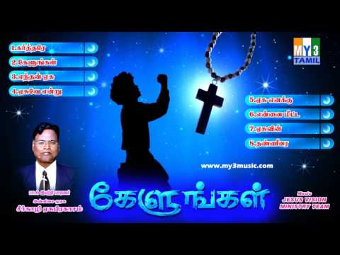 KELUNGAL   TOP CHRISTIAN SONGS   SIRKALI YESUPRAKASAM GOLDEN HITS