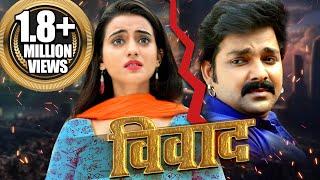 Vivad - विवाद   Pawan Singh, Akshara Singh   Blockbuster Film 2019