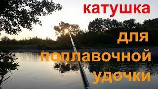Катушка для поплавочной удочки(сайт производителя http://raffer.ru/product/1021193/, 2017-01-08T13:34:29.000Z)