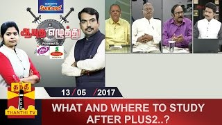 Aayutha Ezhuthu 13-05-2017 – Reforms in School Education – What and Where to study after Plus 2 ?