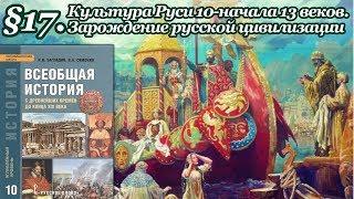 История 10 класс. § 17. Культура Руси 10-начала 13 веков (Сахаров, Загладин)