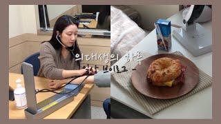 (eng) 일상 VLOG | 👩🏻⚕️의대생의 하루 (가상병원에서의 실습. 선배 언니랑 저녁 먹으면서 따뜻한 하루의 마무리✨)