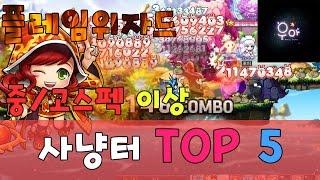 메이플 플레임위자드 사냥터 TOP 5 (고스펙) / 플위 최종 사냥터 정리,플레임위자드 사냥영상 [메이플스토리 우아]