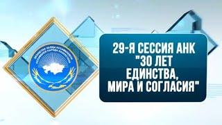 XXIX сессия Ассамблеи народа Казахстана