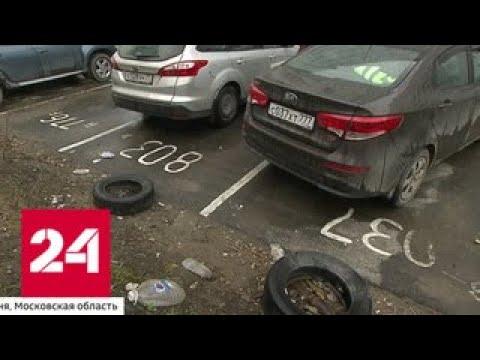 Битва за парковку: страдают люди и автомобили - Россия 24