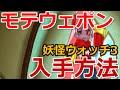 妖怪ウォッチ3 モテウェポン・モテマクール超簡単入手方法