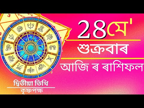 Assamese daily rashifal 28 May 2021 Friday Aries to Pisces today horoscopes in Assamese