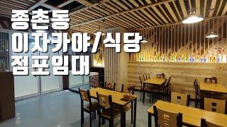 이자카야/선술집/식당 인테리어 식당창업 점포임대