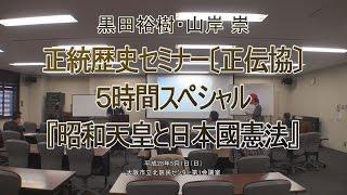平成28年5月1日(日) 【資料のダウンロード】 講師・黒田裕樹「昭和天...