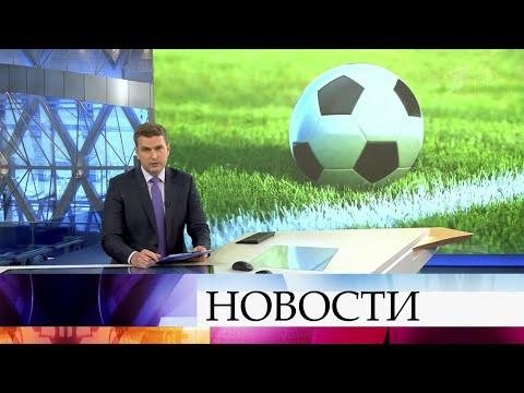 Выпуск новостей в 18:00 от 02.06.2020