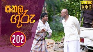 Sakala Guru | සකල ගුරු | Episode - 202 (Final Episode) | 2020-12-16| Teledrama@Sri Lanka Rupavahini Thumbnail