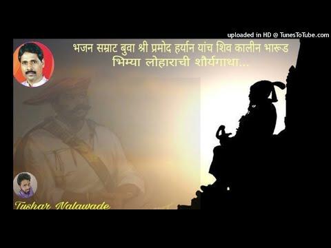 भजन सम्राट बुवा श्री प्रमोद हर्यान यांचा सुप्रसिद्ध शिव कालीन भारूड,