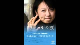 18. A Litre Of Tears ~ Heavens (Katou Ikuko)
